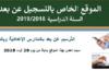 Ministère de l'Education : L'inscription à distance reste ouverte jusqu'au 12 septembre